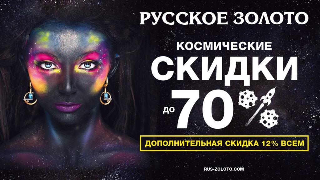 http://rus-zoloto.com/upload/medialibrary/23e/rus-zoloto.com_kosmos_a.jpg